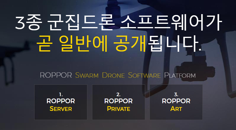 3종 군집 드론 소프트웨어가 곧 일반에 공개됩니다. ROPPOR Swarm Drone Software Platform 1.ROPPOR Server 2.ROPPOR Private 3.ROPPOR Art